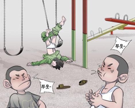 The webcomic 'Covertness' by Hun